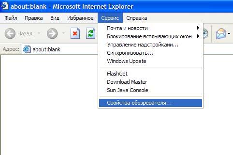 Настройка Internet Explorer Запустите браузер Internet Explorer