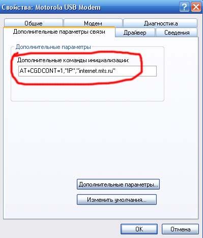 Настройка GPRS